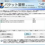 ソフトイーサ、遠隔操作ウイルスによる冤罪を防止する「パケット警察for Windows」緊急公開