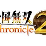 ダウンロード版『戦国無双 Chronicle 2nd』日付変更と同時に販売スタート