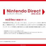 10月25日20時よりNintendo Direct放送!3DSやWii Uタイトルの続報が明らかに