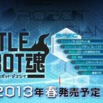 バンダイナムコ、ロボットバトルアクション『バトルロボット魂』2013年春発売