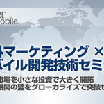 CRI・ミドルウェア、スマホアプリ海外展開の為のセミナーを渋谷ヒカリエで開催