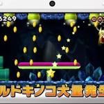 【Nintendo Direct】『New スーパーマリオブラザーズ2』追加パック第2弾、25日より配信開始