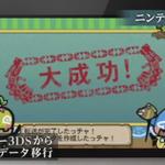【Nintendo Direct】『モンスターハンター3(トライ) G HD Ver.』データ移行手順が公開 ― オンラインプレイは無料で楽しめる