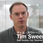 「Unreal Engine」生みの親に訊く次世代のゲーム作り