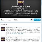 『スーパーロボット大戦』公式Twitterアカウントが開設
