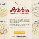 注目のクラウドファンディングにアニメーション専門サイト Anipipo事前登録開始