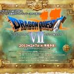 12年の時を経て『ドラゴンクエストVII エデンの戦士たち』が3DSで復活、2013年2月7日発売