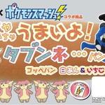 「ポケモンスマッシュ!」と第一パンがコラボ、ポケモンパン「めちゃめちゃうまいよ!タブンネ…パン」発売