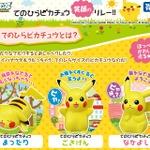 「てのひらピカチュウ」3タイプが発売決定!大阪、北海道、冲縄から東京を目指す「笑顔のリレー」もスタート