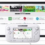 Wii U標準搭載のブラウザ、HTML5への対応度はIE10を超えていることが明らかに