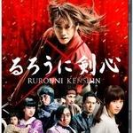 大ヒット映画「るろうに剣心」DVD&Blu-rayで再臨、12月26日発売