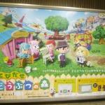 3DS『とびだせ どうぶつの森』いよいよ今週発売、駅広告も登場