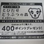 『とびだせ どうぶつの森』セブンイレブンのレシートに「とたけけ」の姿が ― DLカード販売促進で