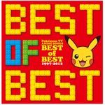 15年間分のOP・EDを網羅、ポケモンTVアニメ主題歌ソング集「BEST OF BEST 1997-2012」12月21日発売