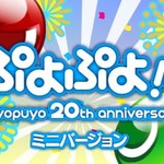 初めての人もオススメ『ぷよぷよ!!ミニバージョン』、特別価格300円で配信スタート