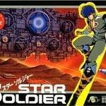ファミコン時代爆発的人気を誇った『スターソルジャー』3DSVCで再び