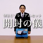 【Nintendo Direct】公式フライング開封の儀!?Wii Uプレミアムセットを岩田社長が実際に取り出す