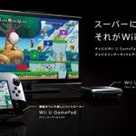 「はじめまして スーパーなWii」・・・Wii UのTVCMがオンエア開始