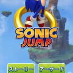 【ロコレポ】第4回 久々の原点回帰ソニック!iOS『ソニックジャンプ』はコアな2Dアクションゲームファンにもオススメ