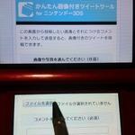 3DSの写真を気軽にTwitterで公開可能「かんたん画像付きツイートツール」