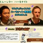 『リズムハンター ハーモナイト』ゲームフリーク開発スタッフによる相談室オープン
