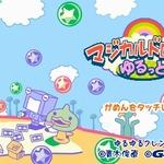DSiウェア『マジカルドロップゆるっと』配信終了、11月30日まで