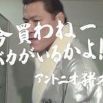 猪木「今買わねーバカがいるかよ!!」橋本「時は来た」PS Vita&PS3の新TVCM放映開始