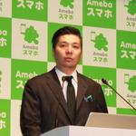 目指すはコミュニティ&ゲームプラットフォーム、サイバーエージェント藤田社長が語るAmeba今後の戦略