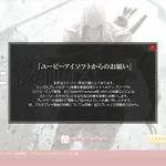 『アサシン クリードIII』ネタバレ自粛のお願い ― ユービーアイソフト声明発表