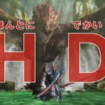 Wii U『モンスターハンター3(トライ)G HD Ver.』、ハンター大興奮なTVCMがオンエア