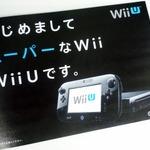 「スーパーなWii Wii U」店頭配布中のスーパーなパンフレットをご紹介