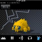 【日々気まぐレポ】第4回 『ポケモン図鑑 for iOS』はトレーナー必携の超便利アプリ