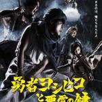 鍵をにぎるのは、俺たちなんだよ「勇者ヨシヒコと悪霊の鍵」DVD&Blu-rayで来年3月22日発売