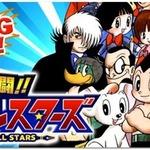 手塚治虫作品のキャラクターが一同に集結『大乱闘!!手塚オールスターズ』年内登場
