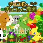 スクエニ、ソーシャル農園ゲーム『チョコボのチョコッと農園』2012年内に配信