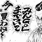 猪木・橋本の伝説の名シーンCMを人気漫画家・板垣恵介がコミカライズ ― 年の瀬PlayStation祭り