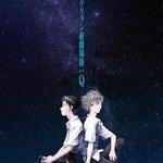 「ヱヴァンゲリヲン新劇場版:Q」動員数200万人突破、興収28億5800万円