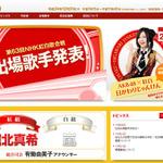 紅白出場歌手発表 ももクロ・きゃりー・SKE48らが初登場・・・K-POP勢はゼロ