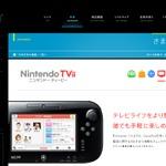 任天堂、Wii U電子番組表サービス『Nintendo TVii』本体発売と同時スタート