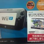 Wii U予約状況まとめ・・・ベーシックセットはまだ予約可能