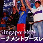 【IEMシンガポール体験】『StarCraft II』『League of Legends』世界トーナメントの模様をレポート!