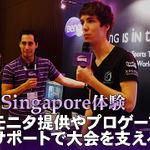 【IEMシンガポール体験】機材提供やプロゲーマーのサポートでeスポーツ大会を後押しするBenQ