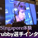 【IEMシンガポール体験】『StarCraft II』人気プロゲーマーGrubby選手インタビュー