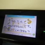 『New スーパーマリオ2』コイン3000億枚突破記念、『いつの間に交換日記』宛に手塚氏からメッセージ