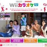 『Nintendo×JOYSOUND Wii カラオケ U』チームに分かれて「うた合戦」などの機能が判明