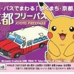 京都市内の電車・バスが乗り降り自由なフリーパスにポケモンが登場