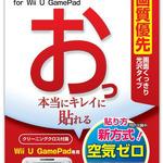 【Wii Uアクセサリーガイド】液晶保護フィルム、全28商品を紹介