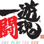 「一遊闘魂」アントニオ猪木氏がニコ生でゲームイベントを主宰 ― 『ウイイレ』対決に日本代表選手も登場