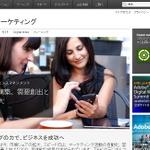 任天堂、デジタルマーケティング強化へ「Adobe Marketing Cloud」を導入