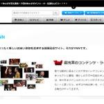 【Nintendo Direct】吉本興業、Wii U向けに動画配信サービス『YNN』を展開